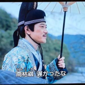 『海上牧雲記〜3つの予言と王朝の謎〜』