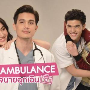 タイドラマ『 My Ambulance』視聴終了