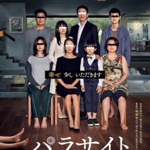 韓国映画『パラサイト 半地下の家族』