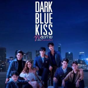 『Dark Blue Kiss』視聴終了