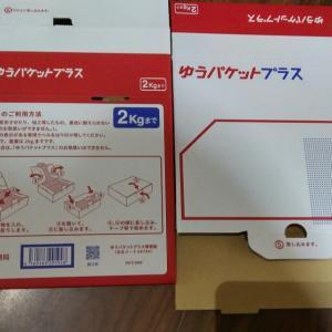 【メルカリ】新しい発送法、梱包資材を買ってきました。