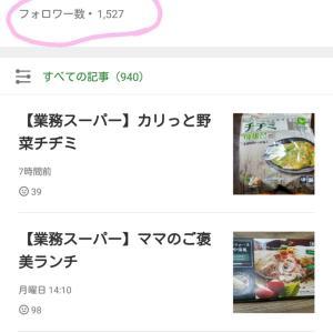 【読者登録】ありがとうございます!