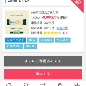 【3734P 】ボーナスポイントゲット!