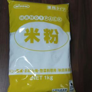 【業務スーパー】小麦粉を控えて起こった変化・・・