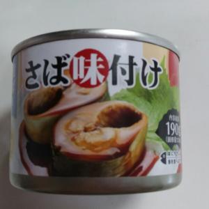 【業務スーパー】大活躍なさば味付け缶!