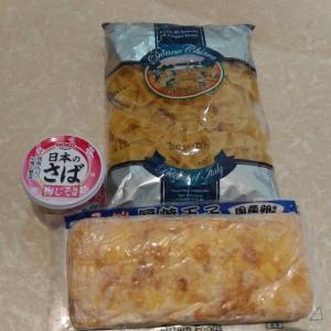 【業務スーパー】食べるのが楽しみ!!