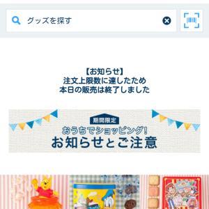 【ディズニーリゾートアプリ】これは無理ゲー(泣)