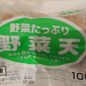 【業務スーパー】こんな物まで冷凍です!
