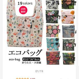 【1円エコバック再販】ベーグルやお菓子の詰め合わせも!