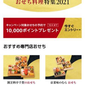 【Amazonおせち予約】で10000ポイント貰えます!!