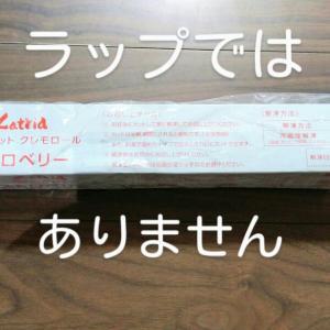 【業務スーパー】ラス1ゲット!!!