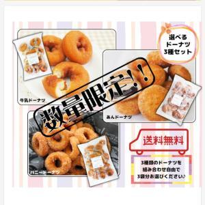 【20時から数量限定】人気のドーナツ再販!!