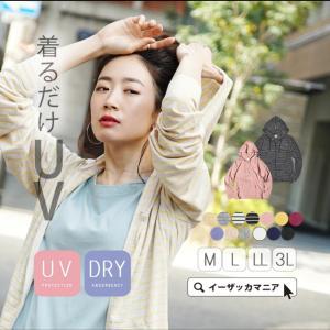 【700円】UVパーカーが半額になります!