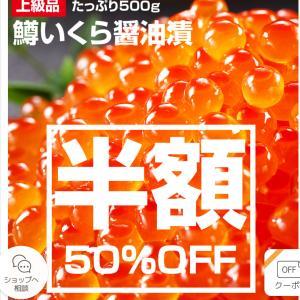 いくら500g半額2999円!!!