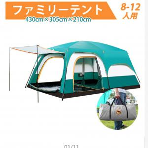 【開始2時間半額】大型テントも半額!!!