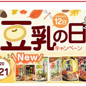 【最終日】12円で12本豆乳飲料が買えるのは今日まで!