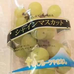 【業務スーパー】シャインマスカット驚きの値段!