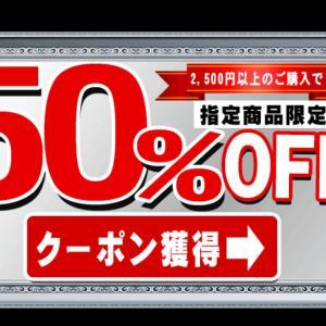 【50%オフ】あめがけナッツやドライマンゴー!