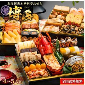 【20%オフ】おせち料理もクーポンでお得!