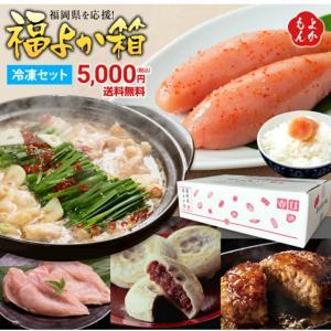 【30%オフ】明太子やもつ鍋!福岡WEB物産展