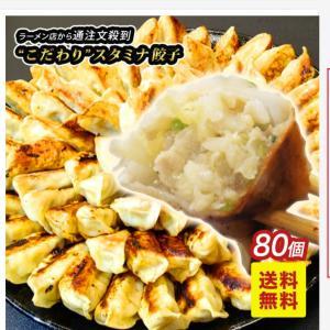 【半額】スタミナ餃子80個!!