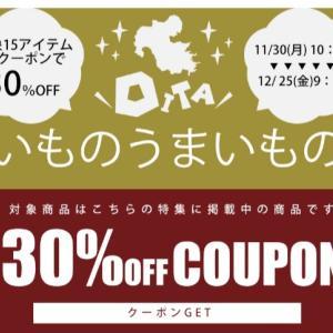 【30%オフ50%ポイントバック】サーロインステーキお買い得!