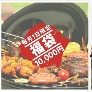 【12月1日0時~】お肉福袋、海鮮福袋、ホールケーキもお買い得!