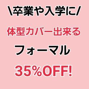 【卒業式】35%オフ!体型カバー出来るおすすめフォーマル!
