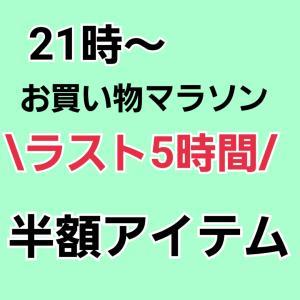 【ラスト5時間】半額セールお買い物マラソン最終日!