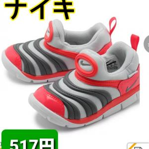 【25日0時~】ナイキ517円衝撃価格!!タイムセール!