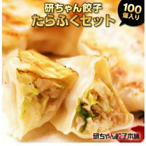 【タイムセール】餃子100個1980円送料無料!
