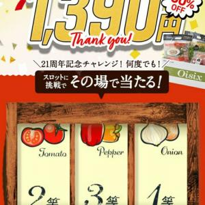 【19日朝10時まで】60%オフ!!オイシックスが1390円!!