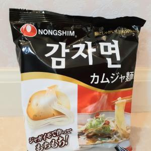 【業務スーパー】これはみんなハマる美味しさ!