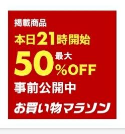 21時【半額ラスト5時間】マスク、牛タン、ハンバーグなど半額!!