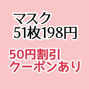 急ぎ❗【マスク198円】51枚50円クーポンもあり