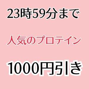 【23時59分まで】1000円引き人気のプロテイン!