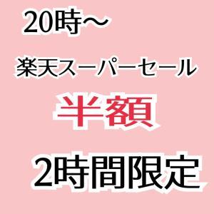【20時~】半額祭り!年に4回のスーパーセール!