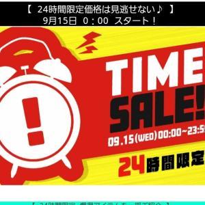 【15日限定】モカシンが1990円送料無料!!