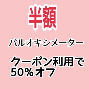 【半額】パルオキシメーターがクーポン利用で半額!!