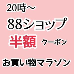 【20時~半額】鰻、かんぱち、プロテイン、秋服いろいろ半額!!