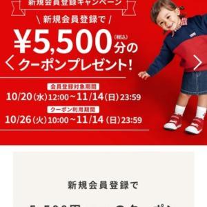 【ミキハウス】5500円分のクーポンが貰えます!