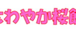 カフェの日 【さわやか桜館】