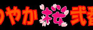 クリスマス飾りつけ☆【さわやか桜弐番館】