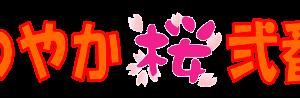 誕生日会♪ 【さわやか桜弐番館】