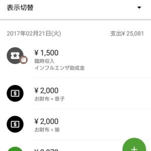 家計簿アプリを「Zaim」に変更