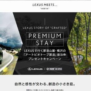 【車の懸賞/モニター】:LEXUSで行く「アートビオトープ那須」ペア宿泊券付 試乗モニターが当たる!