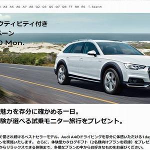 【車の懸賞/モニター】:Audi A4 選べるアクティビティ付き試乗モニターキャンペーン