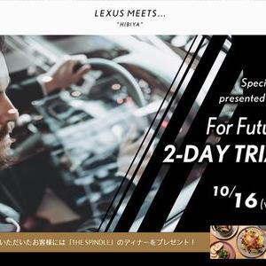 【車の懸賞/モニター】:LEXUS MEETS...2-DAY試乗キャンペーン