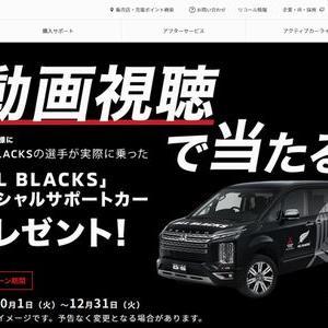 【応募973台目】:三菱 デリカD:5 ALL BLACKSスペシャルラッピング車が当たる!