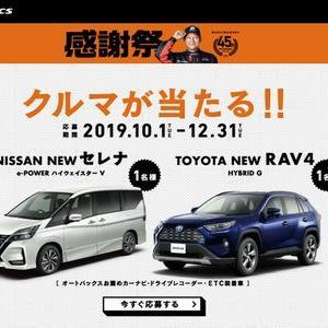 【応募974台目】:日産 「Newセレナ」、 トヨタ「New RAV4」が当たる!